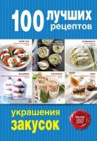 20263229_cover-pdf-kniga-raznoe-100-luchshih-receptov-ukrasheniya-zakusok-17202395