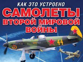 20270228_cover-pdf-kniga-aaron-murrey-samolety-vtoroy-mirovoy-voyny-17204816