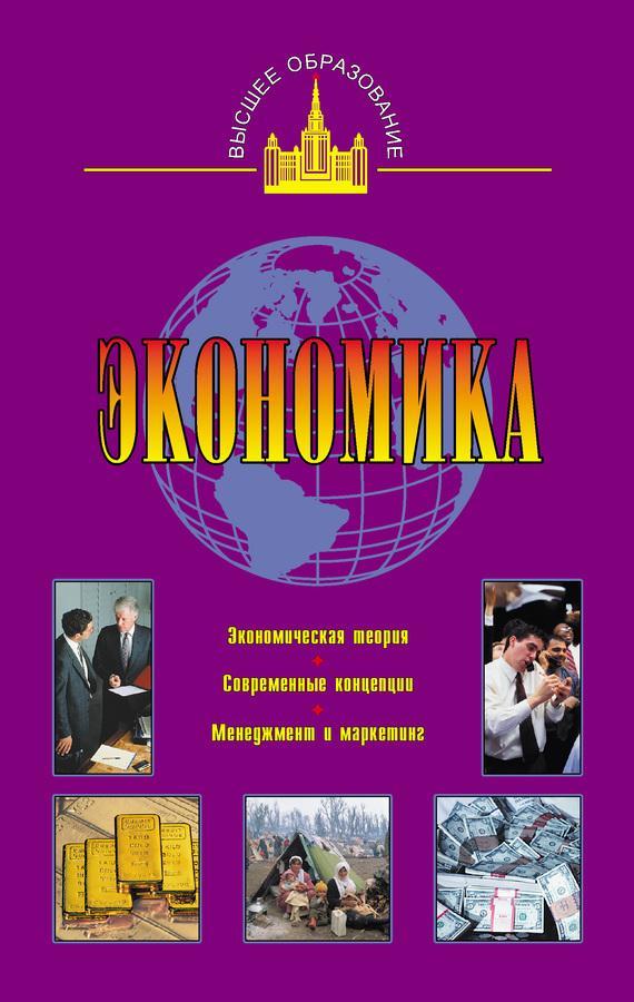 Скачать книги по экономике через торрент сборник