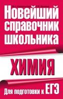 20683901_cover-pdf-kniga-m-kremenchugskaya-himiya-dlya-podgotovki-k-ege-8722383