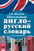 20684678_cover-pdf-kniga-galina-shalaeva-shkolnyy-anglo-russkiy-slovar-s-transkripciey-8725159