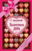 20874641_cover-elektronnaya-kniga-ariadna-borisova-s-prazdnikom-valentinov-den (1)