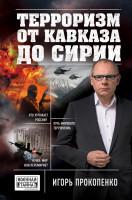21004142_cover-elektronnaya-kniga-igor-prokopenko-terrorizm-ot-kavkaza-do-sirii