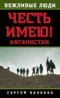 21029057_cover-elektronnaya-kniga-sergey-balenko-afganistan-chest-imeu