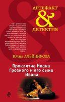 21045911_cover-elektronnaya-kniga-uliya-aleynikova-proklyatie-ivana-groznogo-i-ego-syna-ivana