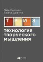 21067561_cover-elektronnaya-kniga-larisa-shragina-tehnologiya-tvorcheskogo-myshleniya
