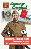 21071602_cover-elektronnaya-kniga-aleksandr-sladkov-shvabra-lenin-akm-pravdivye-istorii-iz-zhizni-voennogo-uchilischa