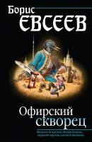21071623_cover-elektronnaya-kniga-boris-evseev-ofirskiy-skvorec