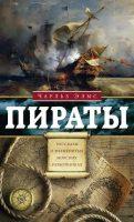 21083886_cover-elektronnaya-kniga-charlz-elms-piraty-rasskazy-o-znamenityh-razboynikah-17875450