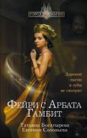 21086334_cover-elektronnaya-kniga-tatyana-bogatyreva-gambit