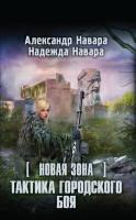 21096534_cover-elektronnaya-kniga-aleksandr-navara-novaya-zona-taktika-gorodskogo-boya