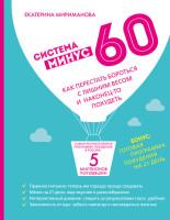 21121866_cover-elektronnaya-kniga-ekaterina-mirimanova-sistema-minus-60-kak-perestat-borotsya-s-lishnim-vesom-i-nakonec-to-pohudet