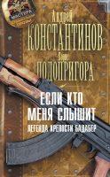 21153493_cover-elektronnaya-kniga-andrey-konstantinov-esli-kto-menya-slyshit-legenda-kreposti-badaber-18038023