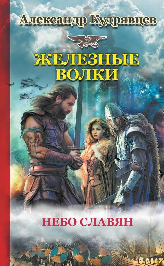 Зарубежная фэнтези книги скачать бесплатно fb2