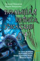 21226914_cover-elektronnaya-kniga-evgeniy-nekrasov-bolshaya-kniga-uzhasov-67