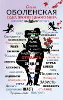 21227003_cover-elektronnaya-kniga-olga-obolenskaya-odna-protiv-celogo-mira