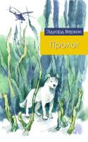 21229116_cover-elektronnaya-kniga-eduard-verkin-prolog-18083820