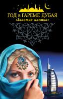 21232826_cover-elektronnaya-kniga-kollektiv-avtorov-god-v-gareme-dubaya-zolotaya-kletka