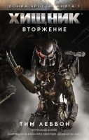21233390_cover-elektronnaya-kniga-tim-lebbon-2-voyna-yarosti-hischnik-vtorzhenie