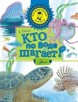 21234475_cover-pdf-kniga-aleksandr-tambiev-kto-po-vode-shagaet-18117928