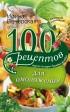 21236883_cover-elektronnaya-kniga-irina-vecherskaya-100-receptov-dlya-omolozheniya-vkusno-polezno-dushevno-celebno