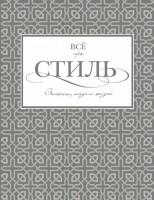 21262531_cover-pdf-kniga-tatyana-belousova-vse-pro-stil-etiket-moda-i-zhizn-18143716