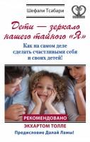 21265633_cover-elektronnaya-kniga-shefali-tsabari-deti-zerkalo-nashego-taynogo-ya-kak-na-samom-dele-sdelat-schastlivymi-sebya-i-svoih-detey