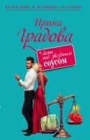 21271758_cover-elektronnaya-kniga-irina-gradova-lozh-pod-zvezdnym-sousom