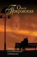 21273063_cover-elektronnaya-kniga-olga-pokrovskaya-8608733-tayna-ili-idealnye-lubovniki