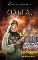 21273224_cover-elektronnaya-kniga-elizaveta-dvoreckaya-olga-knyaginya-russkoy-druzhiny