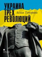 21292053_cover-elektronnaya-kniga-aglaya-toporova-ukraina-treh-revoluciy