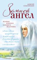 21293081_cover-elektronnaya-kniga-aleksey-solonicyn-zemnoy-angel-velikaya-knyaginya-elizaveta-fedorovna