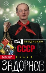 21294992_cover-elektronnaya-kniga-mihail-zadornov-pridumano-v-sssr