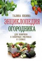 21296280_cover-elektronnaya-kniga-galina-kizima-enciklopediya-ogorodnika-dlya-novichkov-v-ponyatnyh-risunkah-i-shemah-uvidel-povtori