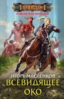 21298239_cover-elektronnaya-kniga-igor-maslenkov-vsevidyaschee-oko