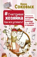 21301419_cover-elektronnaya-kniga-irina-sokovyh-schastlivayahozyayka-kak-vse-uspevat-unikalnye-metodiki-kotorye-privedut-tvou-zhizn-v-poryadok