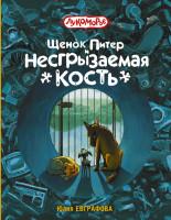 21301559_cover-elektronnaya-kniga-uliya-evgrafova-schenok-piter-i-nesgryzaemaya-kost