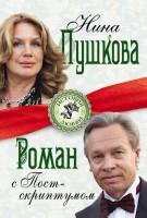 21306404_cover-elektronnaya-kniga-nina-vasilevna-pushkova-roman-s-postskriptumom-18171275