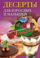 21346228_cover-elektronnaya-kniga-agafya-zvonareva-deserty-dlya-vzroslyh-i-malyshey-palchiki-oblizhesh