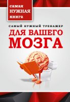 21362561_cover-elektronnaya-kniga-t-p-timoshina-samyy-nuzhnyy-trenazher-dlya-vashego-mozga