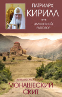 21411497_cover-elektronnaya-kniga-anatoliy-hlopeckiy-2-monasheskiy-skit