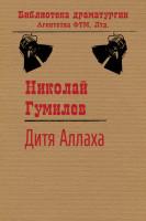 21428217_cover-elektronnaya-kniga-nikolay-gumilev-ditya-allaha