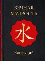 21429026_cover-elektronnaya-kniga-konfuciy-vechnaya-mudrost