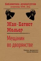 21429249_cover-elektronnaya-kniga-zhan-batist-moler-meschanin-vo-dvoryanstve