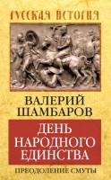 21429683_cover-elektronnaya-kniga-valeriy-shambarov-den-narodnogo-edinstva-preodolenie-smuty