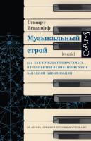 21431702_cover-elektronnaya-kniga-stuart-isakoff-muzykalnyy-stroy-kak-muzyka-prevratilas-v-pole-bitvy-velichayshih-umov-zapadnoy-civilizacii