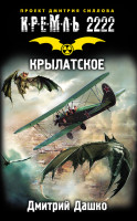 21431706_cover-elektronnaya-kniga-dmitriy-dashko-kreml-2222-krylatskoe