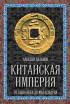 21437862_cover-elektronnaya-kniga-aleksey-delnov-kitayskaya-imperiya-ot-syna-neba-do-mao-czeduna-18118075