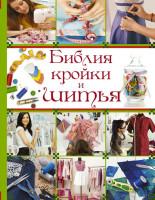 21450742_cover-pdf-kniga-elena-homich-bibliya-kroyki-i-shitya-18322774