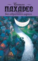 21451300_cover-elektronnaya-kniga-santyago-pahares-bez-obratnogo-adresa